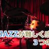 ジャズが難しいと感じる3つの原因