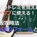 CAGEDシステム〜【動画&指板図解説!】ギターの指板を把握してアドリブに活かそう!〜